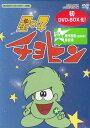 星の子チョビン DVD-BOX デジタルリマスター版 【DVD】【新着0712】