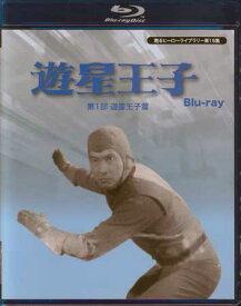 【中古】 遊星王子 第1部 遊星王子篇 【Blu-ray】