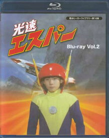 【中古】 光速エスパー Blu-ray Vol.2 【Blu-ray】