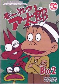 【中古】 もーれつア太郎 DVD-BOX2 デジタルリマスター版 【DVD】