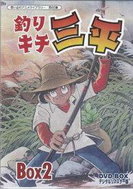 【中古】 釣りキチ三平 DVD-BOX2 デジタルリマスター版 【DVD】【あす楽対応】