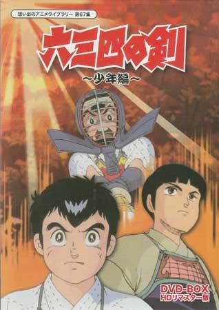 六三四の剣 少年編 DVD-BOX HDリマスター版 【DVD】【新着0712】