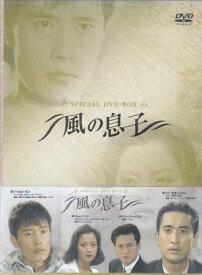 風の息子 SPECIAL DVD-BOX 【DVD】