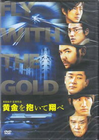黄金を抱いて翔べ スタンダード エディション 【DVD】