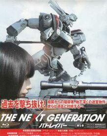 THE NEXT GENERATION パトレイバー/第5章 【Blu-ray】