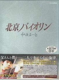 北京バイオリン DVD-BOX I 【DVD】