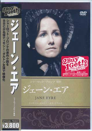 ジェーン エア 【DVD】