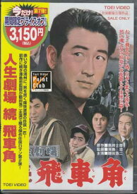 人生劇場 続 飛車角 【DVD】【あす楽対応】