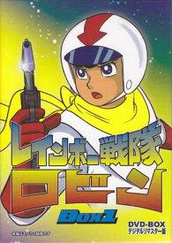 【中古】 レインボー戦隊ロビン DVD-BOX 1 【DVD】