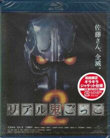 リアル鬼ごっこ2 【Blu-ray】