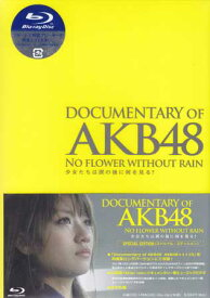 DOCUMENTARY of AKB48 NO FLOWER WITHOUT RAIN 少女たちは涙の後に何を見る? スペシャル エディション(Blu-ray2枚組) 【Blu-ray】【スーパーセール限定 半額】