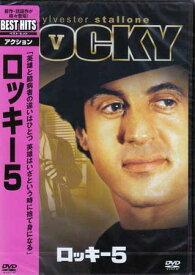 ロッキー5 【DVD】