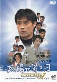 太陽が昇る日 パーフェクトボックス Vol.1 【DVD】