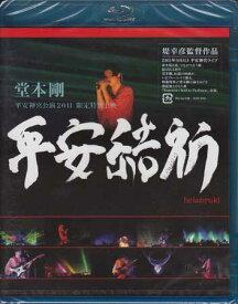堂本剛 平安神宮公演2011 限定特別上映 平安結祈 heianyuki 【Blu-ray】