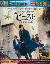 ファンタスティックビーストと魔法使いの旅ブルーレイ&DVDセット【DVD、Blu-ray】