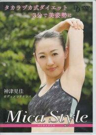 神津見佳 タカラヅカ式エクササイズ mica style 【DVD】【RCP】【あす楽対応】