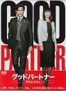 グッドパートナー無敵の弁護士DVD-BOX【DVD】