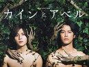 カインとアベルBlu-rayBOX【Blu-ray】