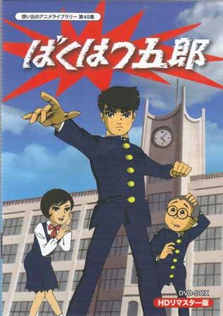 ばくはつ五郎 HDリマスター DVD-BOX 【DVD】