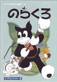 【中古】 のらくろ DVD-BOX デジタルリマスター版 【DVD】【あす楽対応】