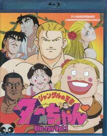 【中古】 ジャングルの王者ターちゃん Blu-ray Vol.1 【Blu-ray】【あす楽対応】