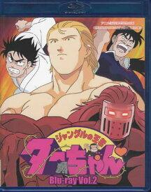 【中古】 ジャングルの王者ターちゃん Blu-ray Vol.2 【Blu-ray】【あす楽対応】