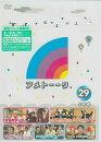 アメトーーク!29【DVD】