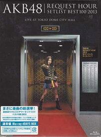 AKB48 リクエストアワーセットリストベスト100 2013 通常盤B 4DAYS BOX 【Blu-ray】
