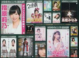 AKB48 41stシングル 選抜総選挙〜順位予想不可能、大荒れの一夜〜&後夜祭〜あとのまつり〜 【DVD】