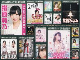 AKB48 41stシングル 選抜総選挙〜順位予想不可能、大荒れの一夜〜&後夜祭〜あとのまつり〜 【Blu-ray】