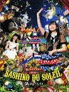 HKT48春のライブツアー〜サシコドソレイユ2016〜【Blu-ray】