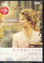 ある貴婦人の肖像 【DVD】【RCP】