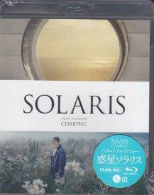 惑星ソラリス 新装版 【Blu-ray】【RCP】【あす楽対応】