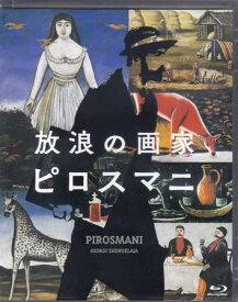 放浪の画家 ピロスマニ 【Blu-ray】