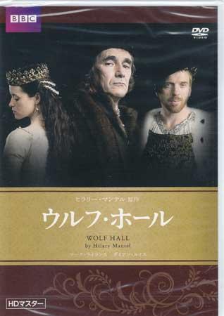 ウルフ ホール 【DVD】