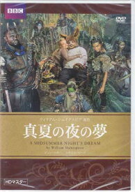 真夏の夜の夢 【DVD】