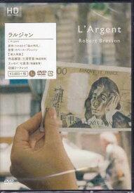 ラルジャン HDマスター 【DVD】