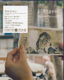 ラルジャン ロベール ブレッソン 【Blu-ray】【RCP】【あす楽対応】