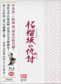 柘榴坂の仇討特装限定版【Blu-ray】