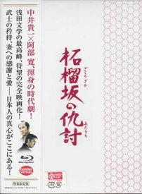 柘榴坂の仇討 特装限定版 【Blu-ray】