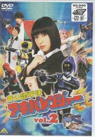 非公認戦隊アキバレンジャー vol.2 【DVD】
