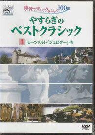 やすらぎのベストクラシック 3モーツァルト「ジュピター」他 【DVD】