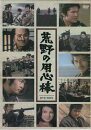 荒野の用心棒完全版BOX【DVD】