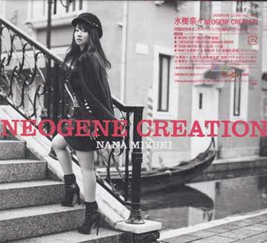 NEOGENE CREATION 初回限定盤/DVD付 / 水樹奈々 【CD、DVD】