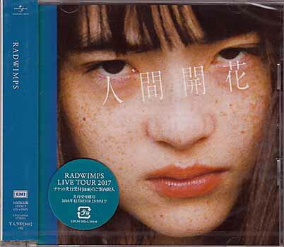 人間開花(初回限定盤) / RADWIMPS 【CD、DVD】「君の名は」主題歌収録!
