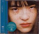 人間開花(初回限定盤)/RADWIMPS【CD、DVD】