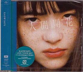 人間開花(初回限定盤) / RADWIMPS 【CD、DVD】「君の名は」主題歌収録!【あす楽対応】