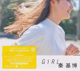 Girl 初回限定盤 / 秦 基博 【CD、DVD】