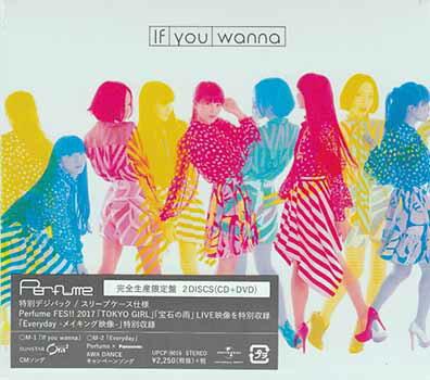 If you wanna 完全生産限定盤 / Perfume 【CD、DVD】