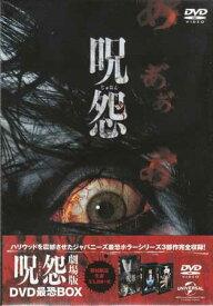 呪怨 劇場版 DVD最恐BOX 【DVD】